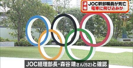 日本オリンピック委員会、JOCの経理部長、電車に飛び込み死亡 自殺か