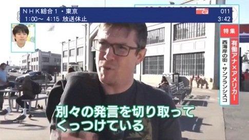 NHK マスコミ トランプ大統領 発言 切り貼りに関連した画像-03