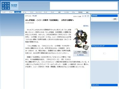 ふしぎ遊戯 白虎異聞に関連した画像-02