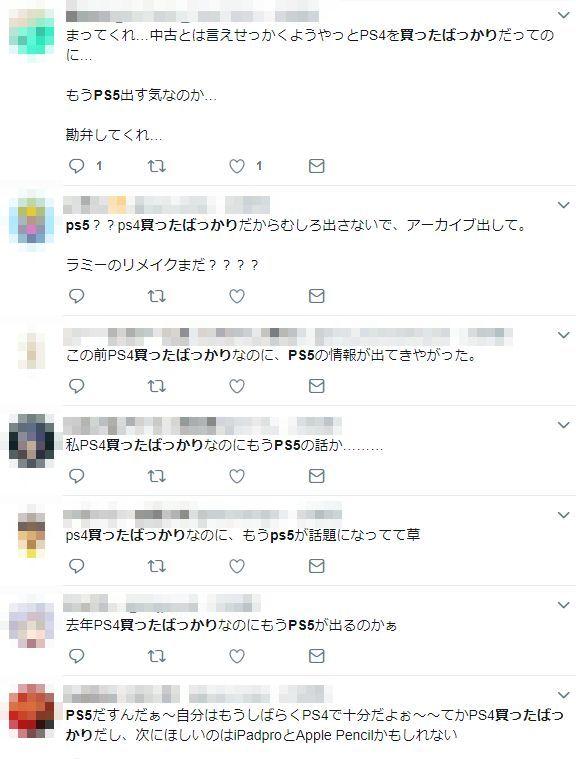 PS5 買ったばかり ツイッター 反応 PS4 日本人 一般人に関連した画像-04