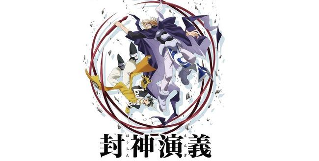 封神演義 藤崎竜 再アニメ化 ティザービジュアル 公式ツイッターに関連した画像-01