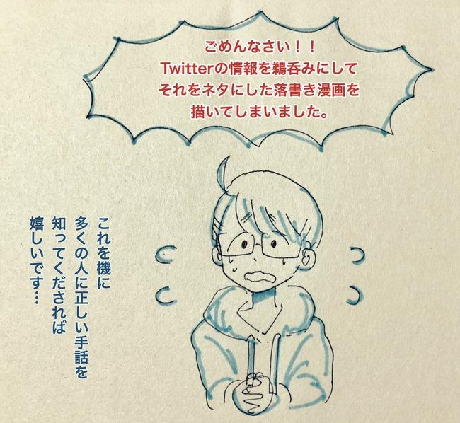 手話 尊い コラ画像 出版社 訂正に関連した画像-09