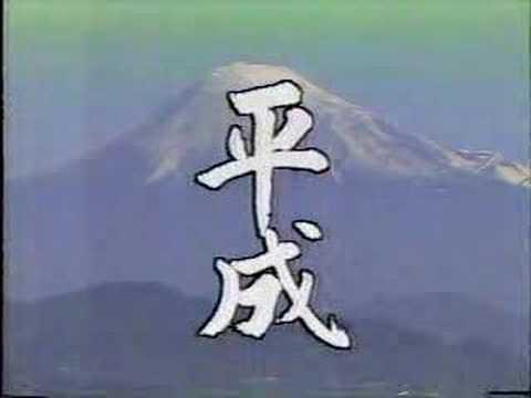 【速報】 新元号は2019年4月1日から! 平成ついに終了へ