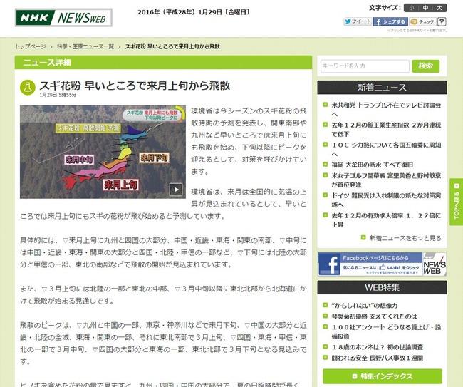 花粉 花粉症 悲報 スギ NHK ニュースに関連した画像-01