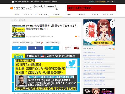 Twitter黒字化に関連した画像-02