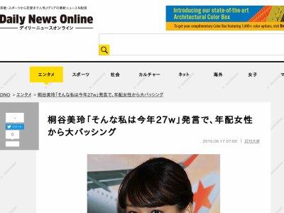 桐谷美玲 結婚 バッシング 炎上 年配女性 独身に関連した画像-02