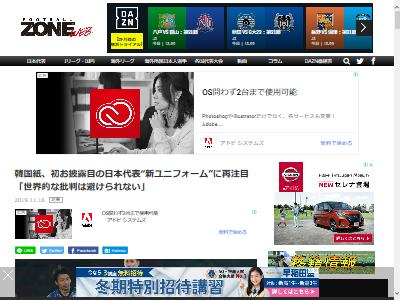 サッカー日本代表ユニフォーム韓国メディアに関連した画像-02