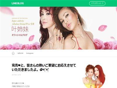 叶姉妹 C92 コミケ 夏コミ 冬コミ 参加 申込 新刊 受注生産 転売に関連した画像-02