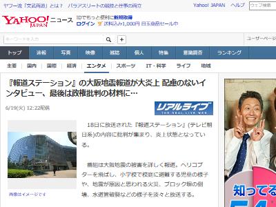 報道ステーション 大阪地震 9歳女児 死亡 同級生 インタビュー 政権批判に関連した画像-02