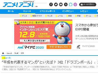 平成 代表 マンガ ランキング ワンピース 名探偵コナンに関連した画像-02