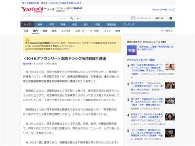 NHK アナウンサー 危険ドラッグに関連した画像-02
