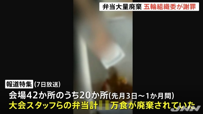 東京五輪 スタッフ 弁当 13万食 廃棄 食品ロス 組織委事務総長 謝罪に関連した画像-01