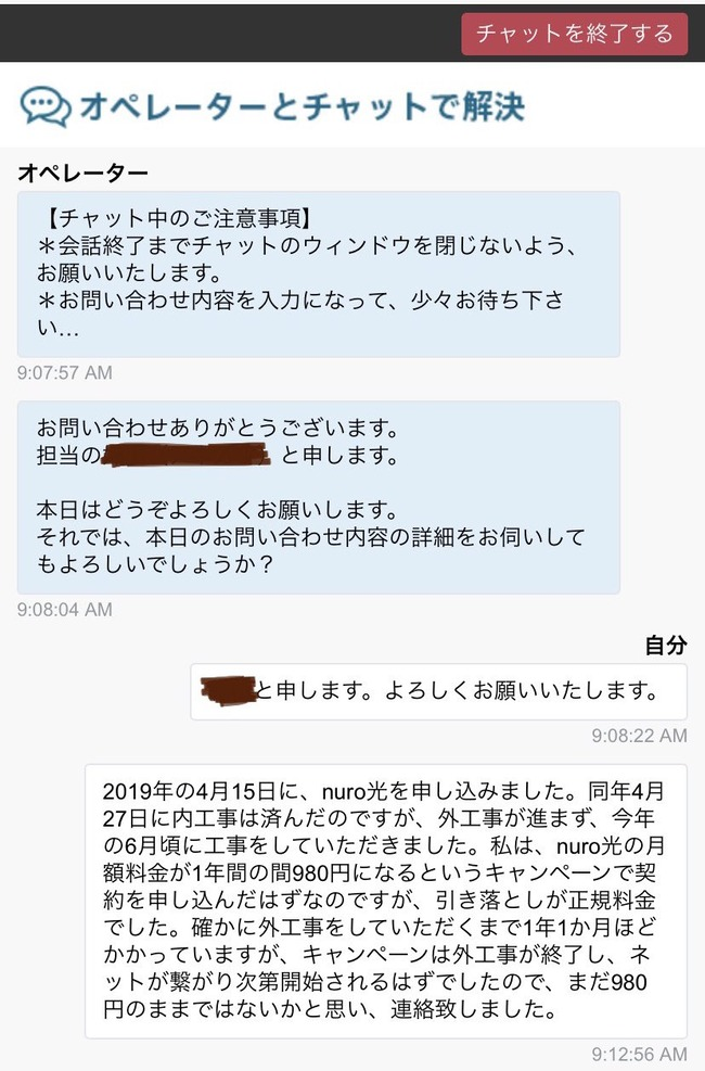 NURO光 炎上 工事 遅延 料金 詐欺に関連した画像-02