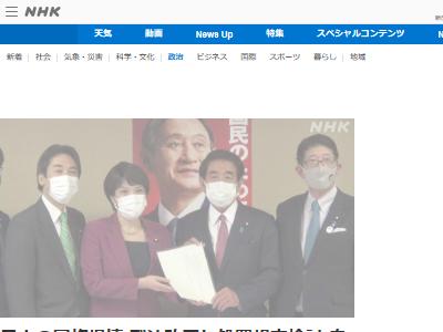 国旗損壊罪 自民党 日本国旗 日の丸 損壊 燃やすに関連した画像-02