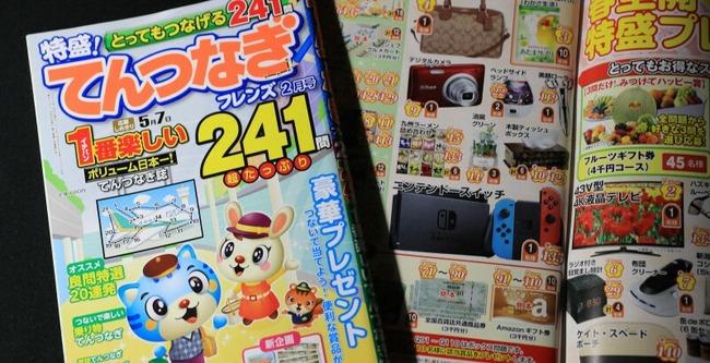 晋遊舎 パズル雑誌 当選者 景品 未発送に関連した画像-01
