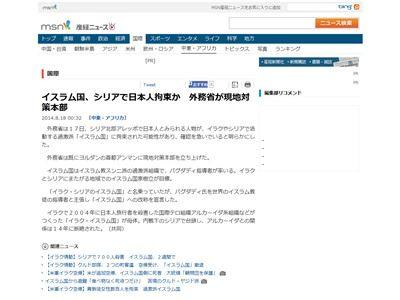 日本人拘束に関連した画像-02
