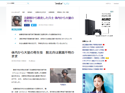 北朝鮮 脱北兵 寄生虫に関連した画像-02