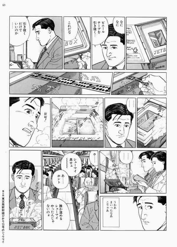 中国 駅弁 高速鉄道 新幹線に関連した画像-06