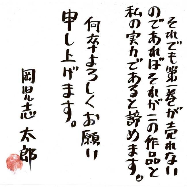 岡児志太郎 デゾルドル 宣伝 打ち切り 編集 出版業界 ジャンヌ・ダルク 百年戦争に関連した画像-04