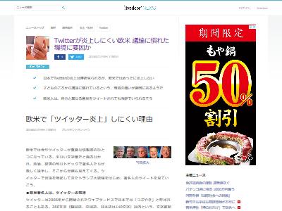 日本欧米Twitter炎上に関連した画像-02