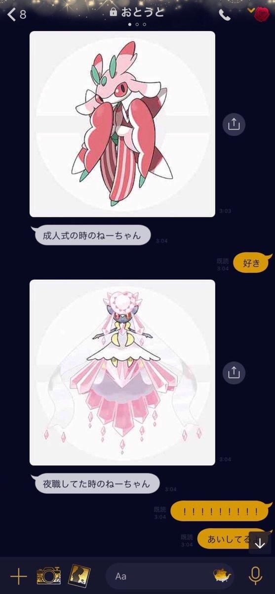 ポケモン 姉 弟 LINEに関連した画像-04