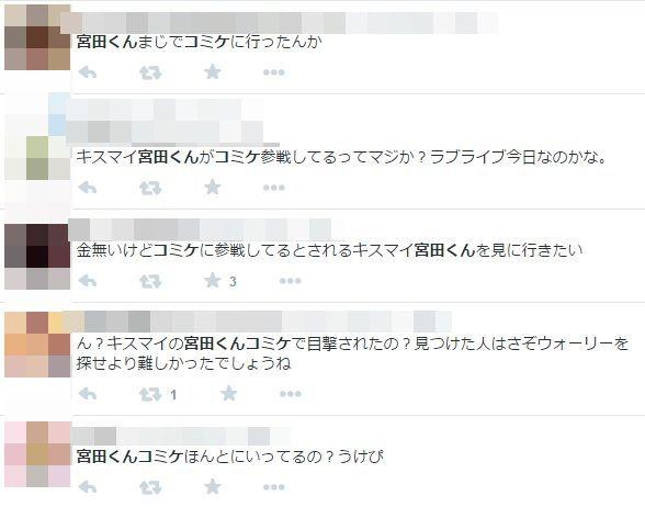 コミックマーケット コミケ 宮田俊哉に関連した画像-03