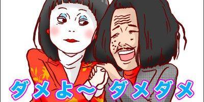 流行語大賞2014 ダメよ〜ダメダメ 壁ドンに関連した画像-01
