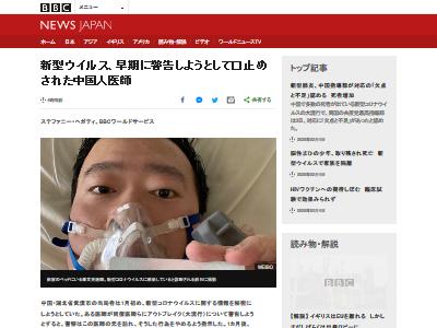 新型コロナウイルス 中国人医師 口止めに関連した画像-02