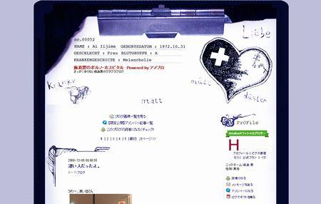 飯島愛 ブログに関連した画像-01