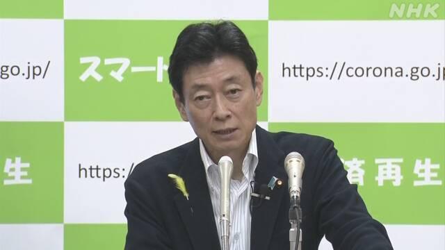 西村大臣「もう誰も緊急事態宣言はやりたくないし休業もしたくないだろう。一人一人の努力をお願いしたい」