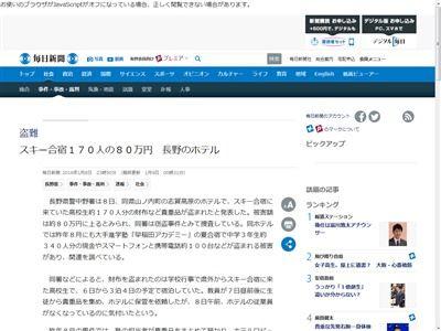 長野県 ホテル 盗難に関連した画像-02