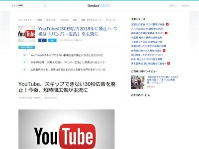 youtube 広告に関連した画像-02