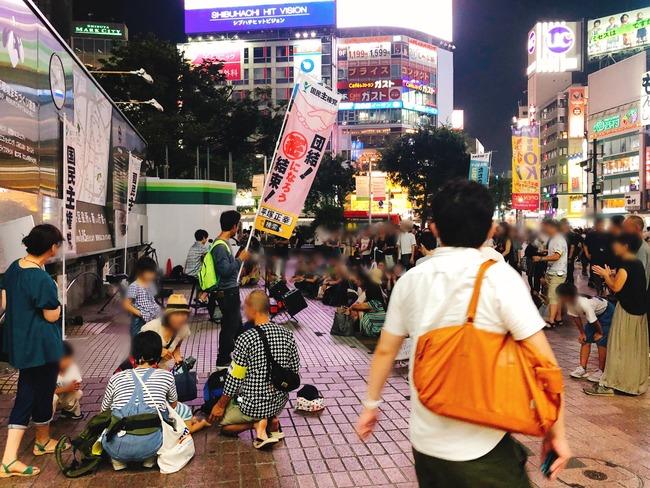 渋谷 密になろう集会 クラスターデモ 平塚正幸 国民主権党に関連した画像-02