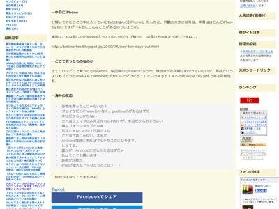 iPad iPhone 分解に関連した画像-02