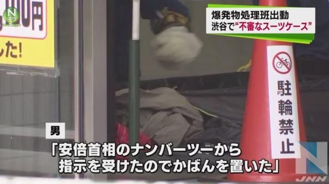 渋谷駅 みずほ銀行 爆弾 英国籍 安倍総理 ナンバー2に関連した画像-03
