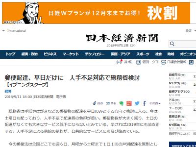 郵便配達 平日 人手不足 総務省に関連した画像-02
