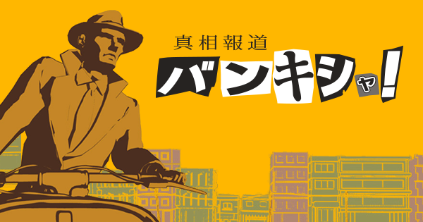 バンキシャ 日本テレビ 日テレ 煽り運転 被害者ヅラ 迷惑運転に関連した画像-01
