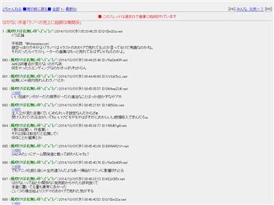 平坂読 捏造 やらおんに関連した画像-02