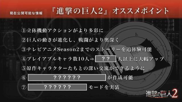 進撃の巨人2 コーエーテクモ PS4 PSVita ニンテンドースイッチ Steamに関連した画像-08