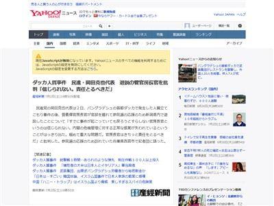 民進党 岡田克也 批判に関連した画像-02