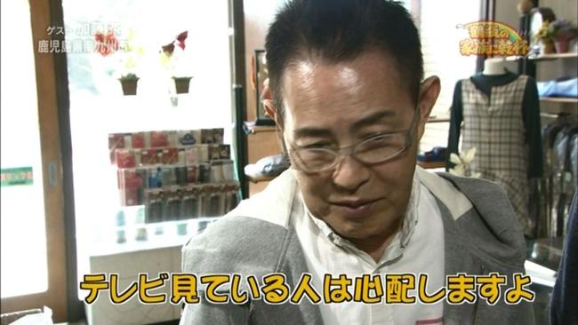 加藤茶に関連した画像-01