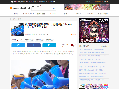 甲子園応援強制参加トラブルに関連した画像-02
