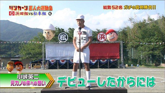 小峠 バイキング 坂口杏里 リンカーン 芸人 運動会に関連した画像-04