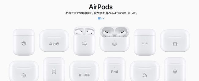 AirPods Pro エアポッズ イヤホン Apple 絵文字 刻印に関連した画像-03