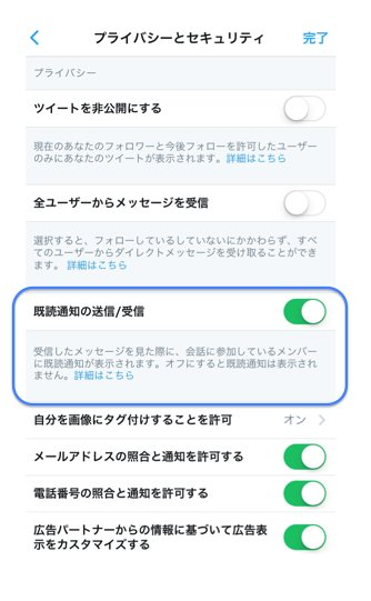LINE アプリ ツイッター アプデ Twitterに関連した画像-02