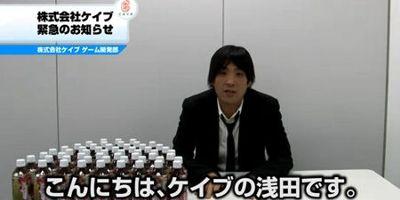 ケイブ浅田さん