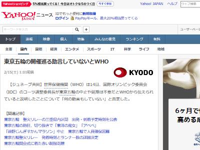 WHO 東京五輪 オリンピック IOC に関連した画像-02