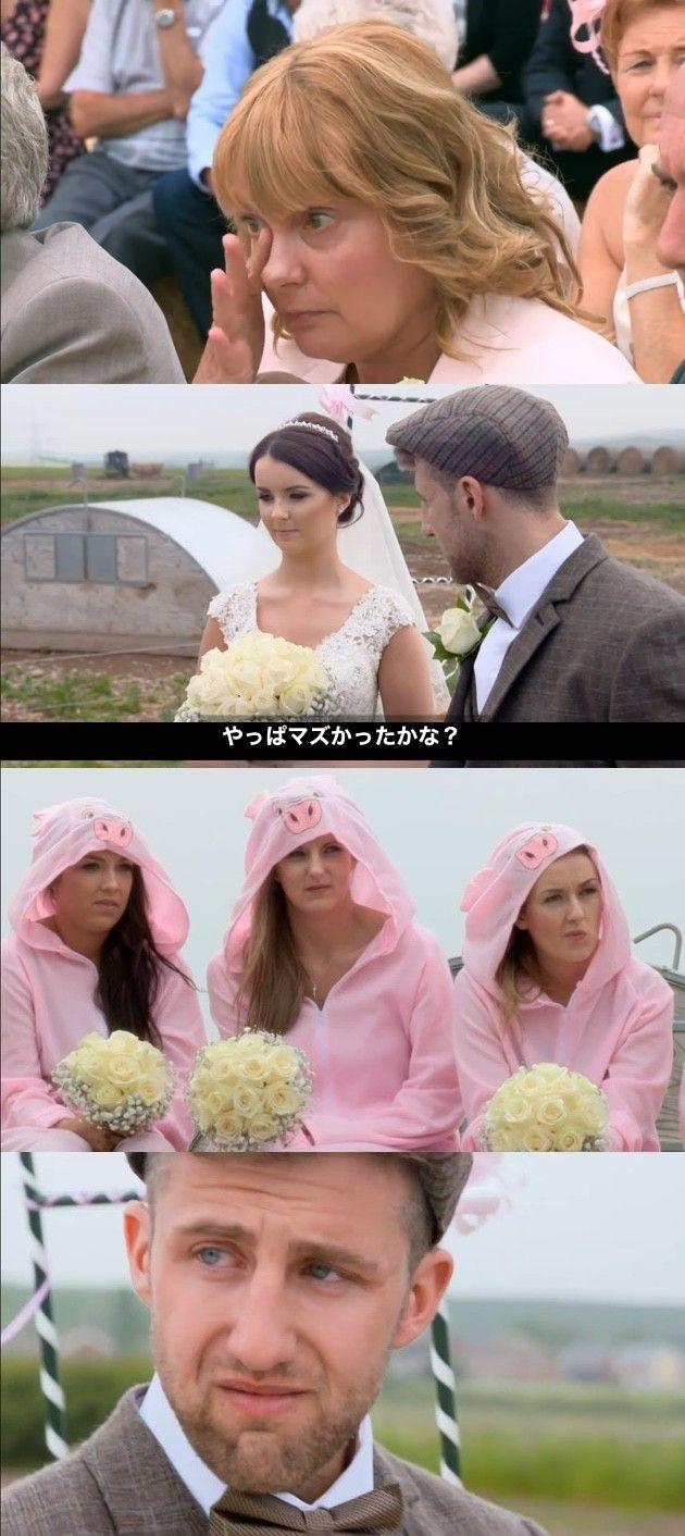 豚小屋 ブタ 結婚式 サプライズ 新郎 新婦に関連した画像-09