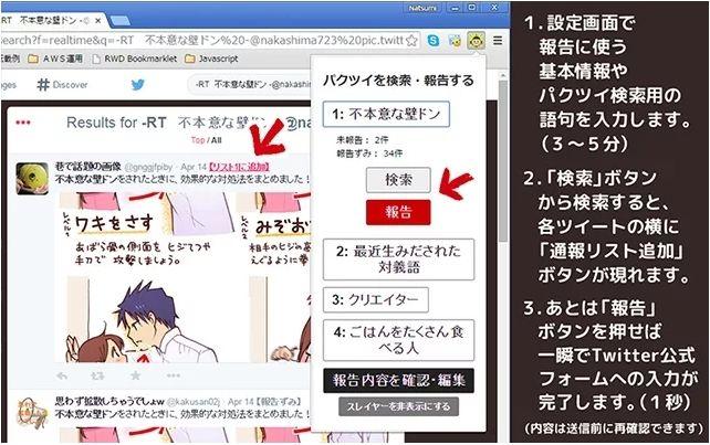 パクツイ 通報 検索 無断転載 スレイヤー グーグル クローム ナカシマ723 ツイッター プログラム イラストレーターに関連した画像-01
