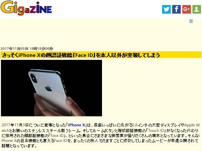 iPhoneX 顔認証 フェイスID 兄弟に関連した画像-02